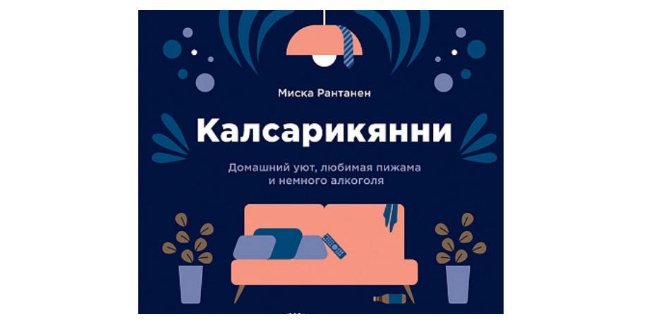 «Калсарикянни» – Миска Рантанен