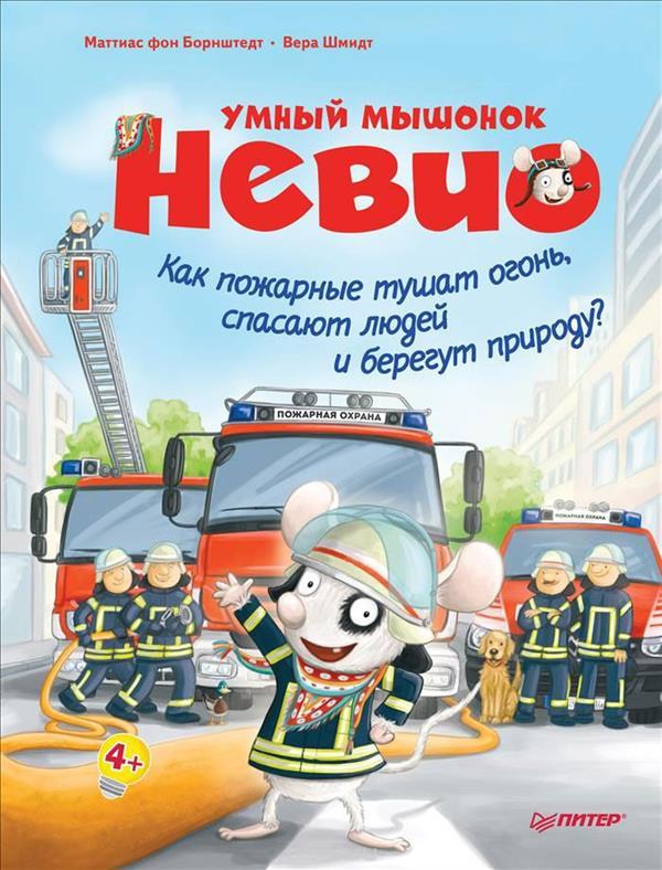 «Умный мышонок Невио. Как пожарные тушат огонь, спасают людей и берегут природу?»