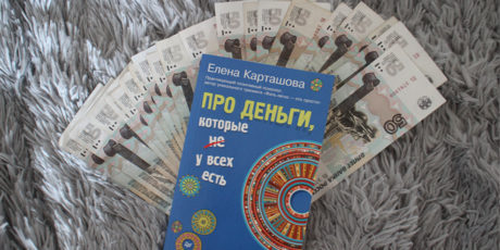 Елена Карташова – «Про деньги, которые не у всех есть»