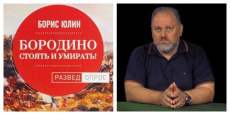Борис Юлин, Дмитрий Goblin Пучков «Бородино: Стоять и умирать!»