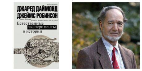 Джеймс Робинсон, Джаред Даймонд «Естественные эксперименты в истории»