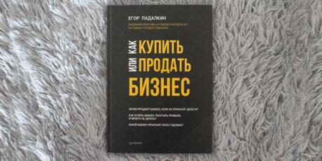 Егор Падалкин – «Как купить или продать бизнес»