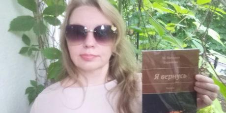 М. Наталия Баранова – «Я вернусь. Tornero. Части I и II»