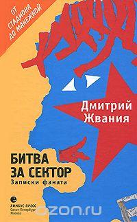 Дмитрий Жвания «Битва за сектор. Записки фаната»