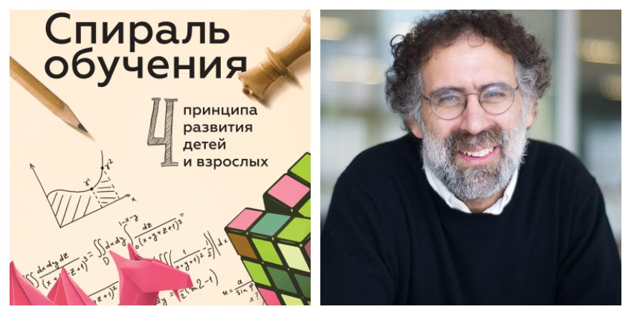 «Спираль обучения» – Митчел Резник