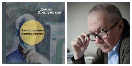 Денис Драгунский «Автопортрет неизвестного»