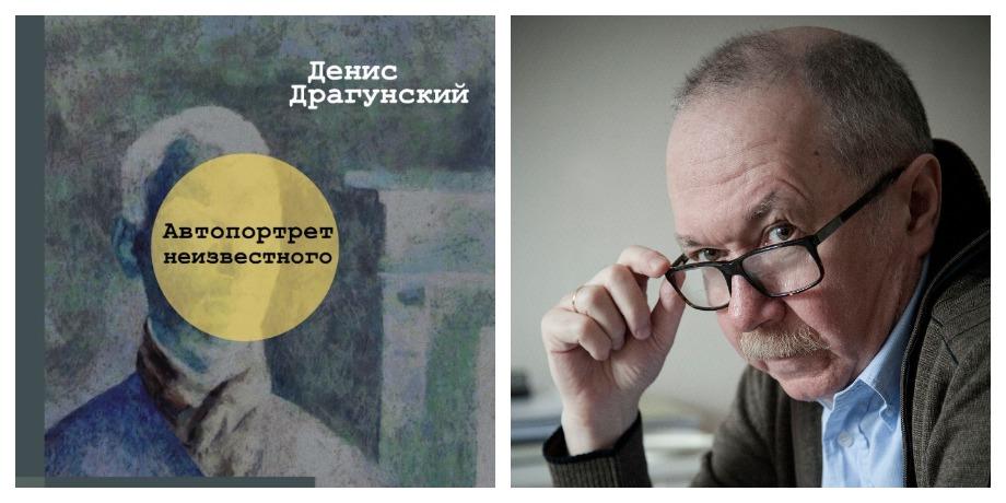 «Автопортрет неизвестного» – Денис Драгунский
