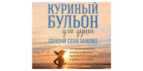 Марк Виктор Хансен, Эми Ньюмарк «Куриный бульон для души. Создай себя заново»