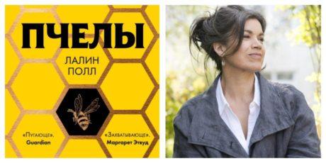 Лалин Полл «Пчелы»