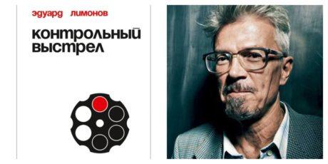 Эдуард Лимонов «Контрольный выстрел»