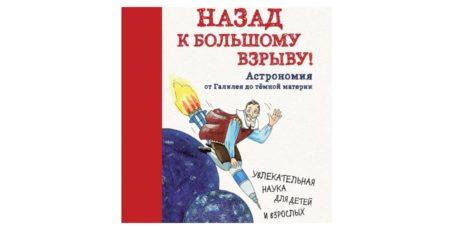 Юрген Тайхман, Катя Вернер «Назад к Большому взрыву!»