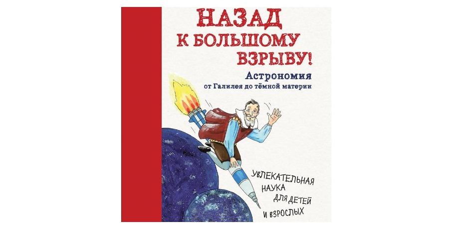 «Назад к Большому взрыву!» – Юрген Тайхман, Катя Вернер