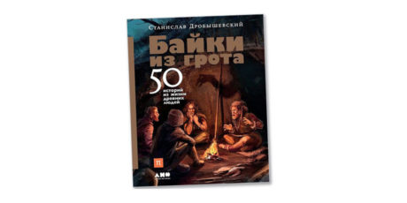 Станислав Дробышевский «Байки из грота»