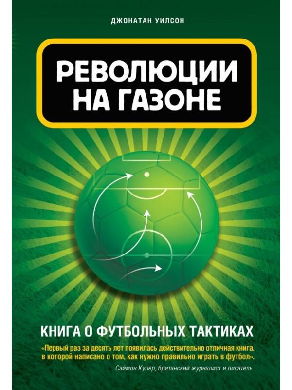 Джонатан Уилсон «Революция на газоне. Книга о футбольных тактиках»
