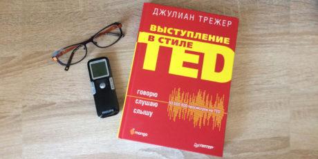 Джулиан Трежер – «Выступление в стиле TED. Говорю. Слушаю. Слышу»