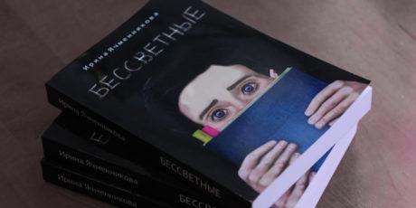 Ирина Ячменникова и её дебютный мистический роман «Бессветные»