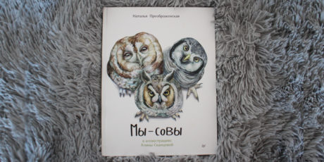 «Мы – совы» – Наталья Преображенская