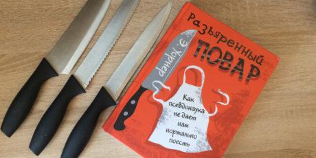 Энтони Уорнер – «Разъяренный повар. Как псевдонаука не дает нам нормально поесть»