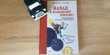 Юрген Тайхман – «Назад к большому взрыву! Астрономия от Галилея до тёмной материи»