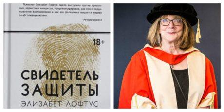 Элизабет Лофтус «Свидетель защиты»
