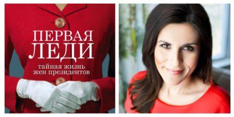 Кейт Андерсен Брауэр «Первая леди»