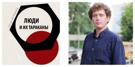 Захар Артемьев «Люди и их тараканы»