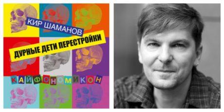 Кирилл Шаманов «Дурные дети Перестройки»