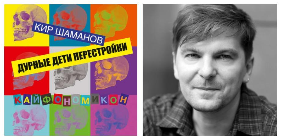 «Дурные дети Перестройки» – Кирилл Шаманов