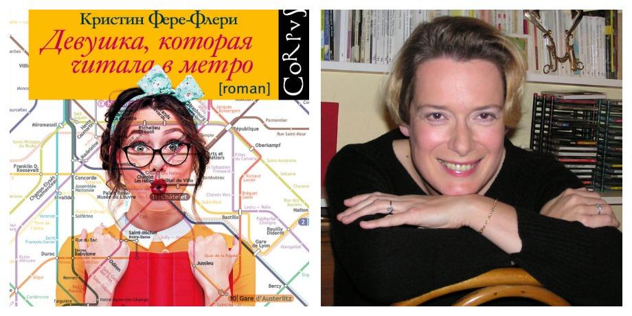 «Девушка, которая читала в метро» – Кристин Фере-Флери