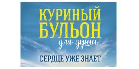 Эми Ньюмарк, Лорен Слокум Лахав «Куриный бульон для души»