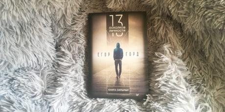Егор Горд – «13 осколков личности»