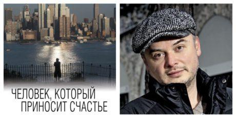 Каталин Дориан Флореску «Человек, который приносит счастье»