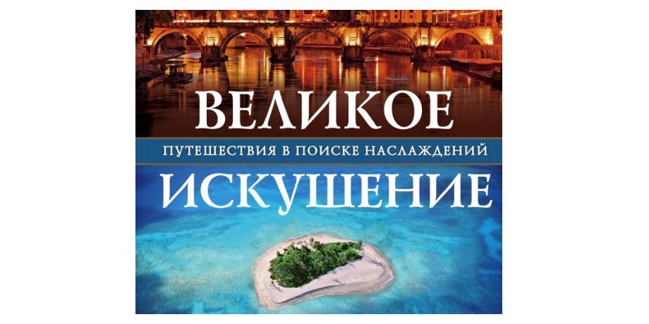 Lonely Planetо – «Великое искушение»