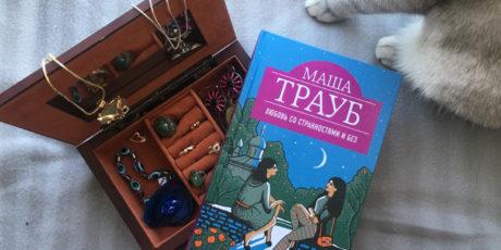 Маша Трауб и новый сборник рассказов «Любовь со странностями и без»