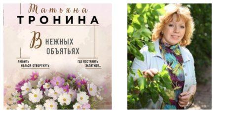 Татьяна Тронина «В нежных объятьях»