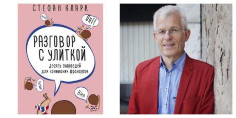 Стефан Кларк «Разговор с улиткой»