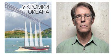 Ким Стэнли Робинсон «У кромки океана»