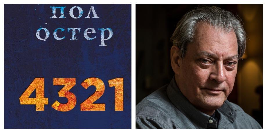 «4321» – Пол Остер