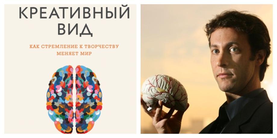 «Креативный вид» – Дэвид Иглмен, Энтони Брандт