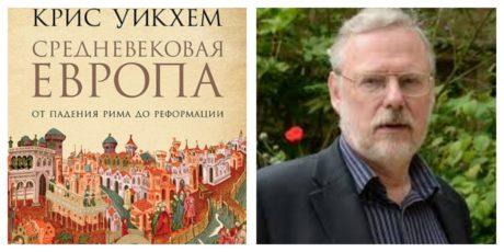 Крис Уикхем «Средневековая Европа»
