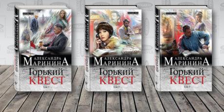 Александра Маринина с новым детективным романом «Горький квест»