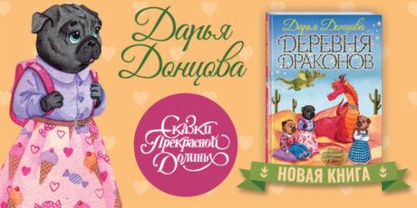 Дарья Донцова «Деревня Драконов»
