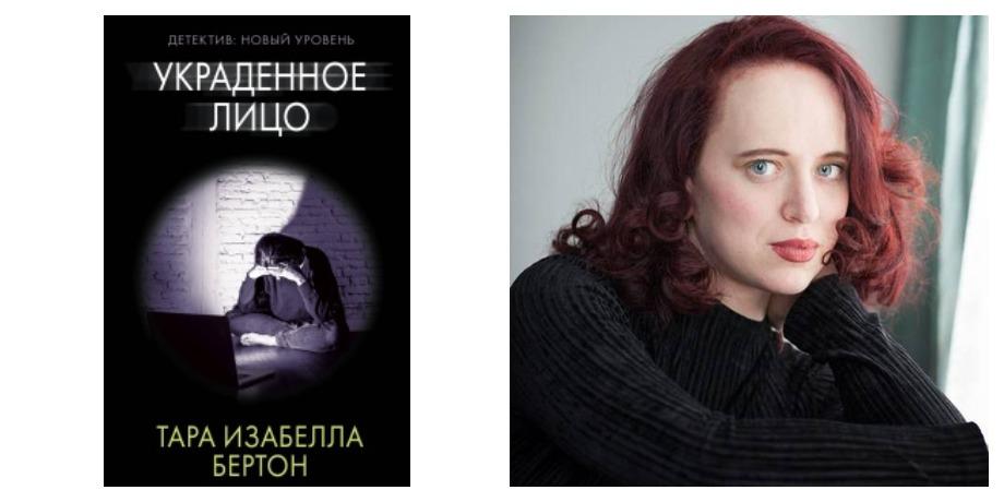 «Украденное лицо» – Тара Изабелла Бертон