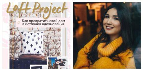 Айсулу Нуртаева «Loft Project»
