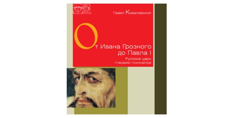 «От Ивана Грозного до Павла I» – Павел Ковалевский