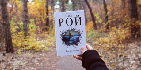 Олег Рой – «Зов дельфина»