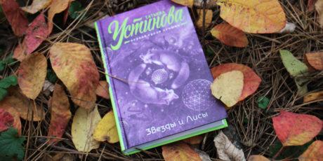 Новый детективный роман Татьяны Устиновой «Звезды и Лисы»