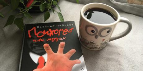 Василий Чибисов – «Психопат или мудак. Как защититься?»