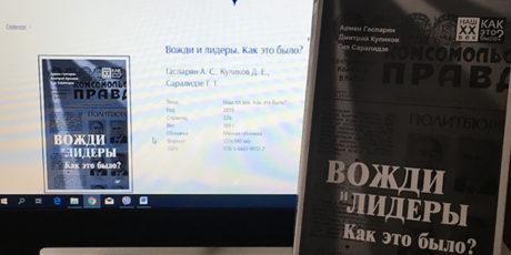 Армен Гаспарян, Дмитрий Куликов и Гия Саралидзе – «Вожди и лидеры. Как это было?»