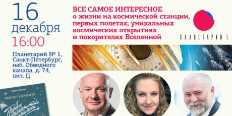 Московский Музей космонавтики представляет серию книг «ProКосмос»